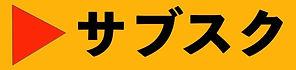 サブスクロゴ広.jpg