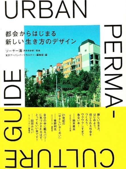 Urban Permaculture Guide