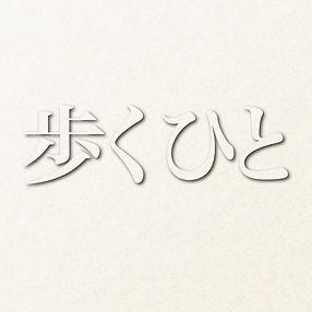 ARUKU_JK1.jpg