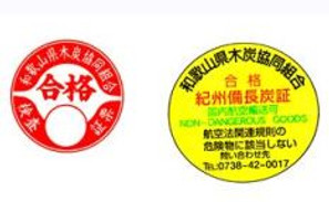 Charbon actif portant le logo label Binchotan de Wakayama