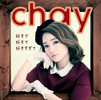 Chay「好きで好きで好きですぎて」