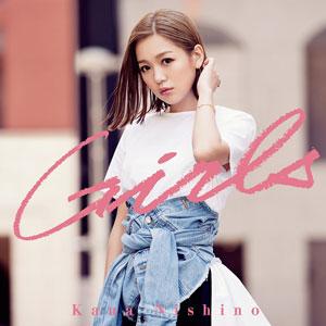 西野カナ『Girls』