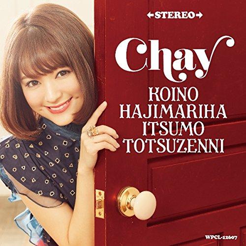 Chay「恋の始まりはいつも突然に」