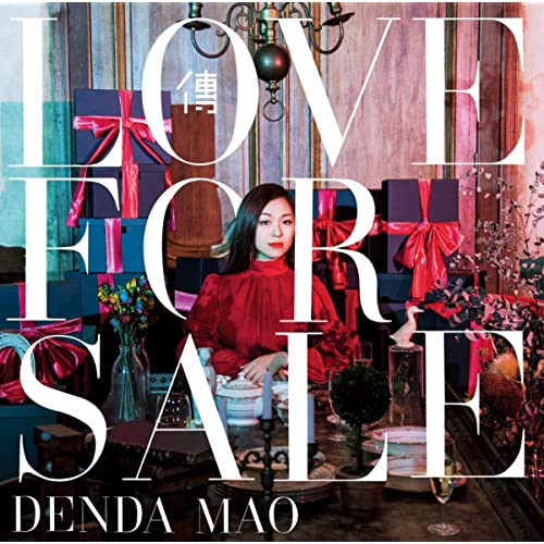 傳田真央「Love for Sale」