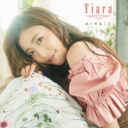 Tiara 「あいすること」