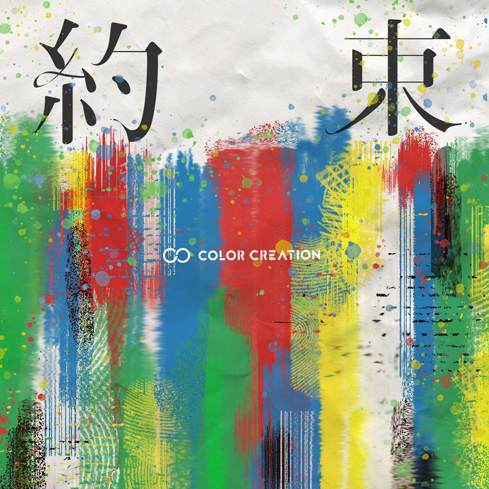 COLOR CREATION「約束」