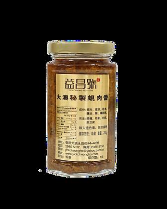 大澳秘製蜆肉醬 (200g)