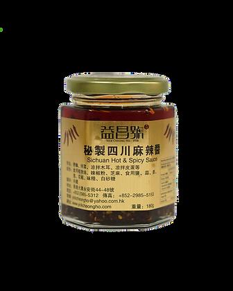 秘製四川麻辣醬(180g)
