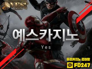 우리카지노계열 | 예스카지노 신규가입 3만 쿠폰 이벤트