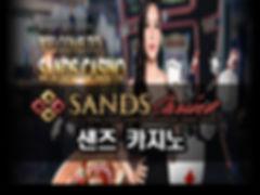 샌즈카지노400.jpg
