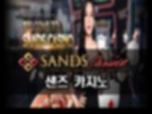 샌즈카지노 - 우리카지노