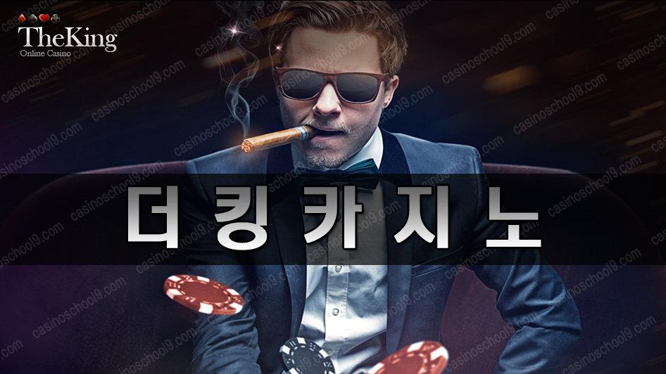 더킹카지노 | 더킹카지노쿠폰