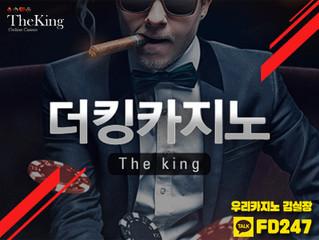 카지노쿠폰ㅣ우리카지노 카지노사이트 더킹카지노 신규가입 3만 쿠폰 이벤트