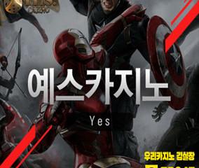 우리계열카지노 | 예스카지노 신규가입 3만 쿠폰 이벤트