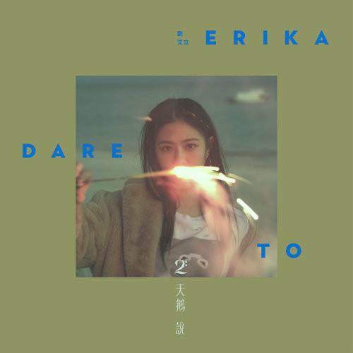 ♪ Erika- 有理取鬧