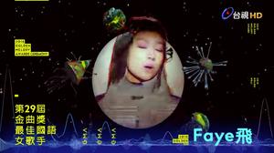 Award:29屆金曲最佳國語女歌手入圍