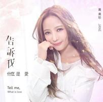 ♪ Jane Huang- 告訴我什麼是愛