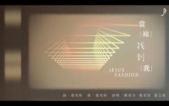 ◉‿◉ MV JESUS FASHION 2.0- 當祢找到我