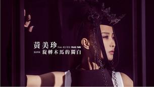 ♪ Jane Huang- 旋轉木馬的獨白