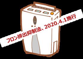 改正フロン排出抑制法、2020/4/1施行
