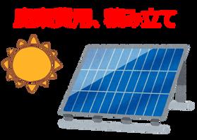 太陽光パネル、廃棄費を強制積み立てに
