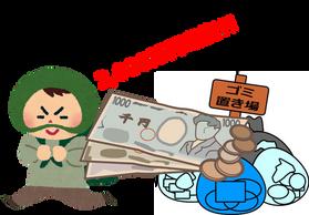 廃棄物処理施設から2,000万円山分け、5人書類送検(6/23)