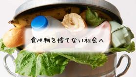 環境省、「食品ロスポータルサイト」を開設