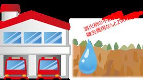 秋田 消防署 消火剤を不法投棄、職員2人を書類送検