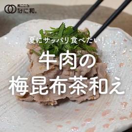 牛肉の梅昆布茶和え