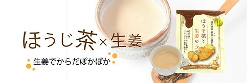 ほうじ茶と生姜のラテ.png