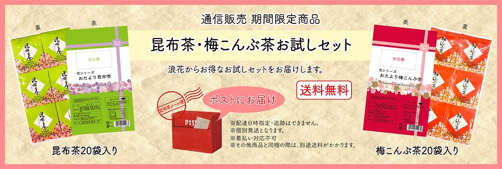 2021.3月ポストインバナー改.png