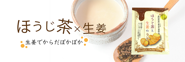 (商品用)ほうじ茶生姜ラテ.png