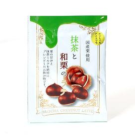 抹茶と和栗のラテ個包装.jpg