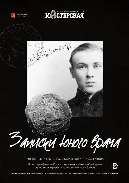 Моноспектакль Максима Блинова «Записки юного врача»
