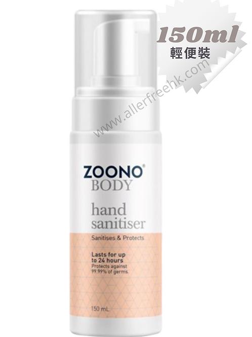 ZOONO 24小時長效殺菌搓手液 (150ML) GermFree 24 Hand Sanitizer