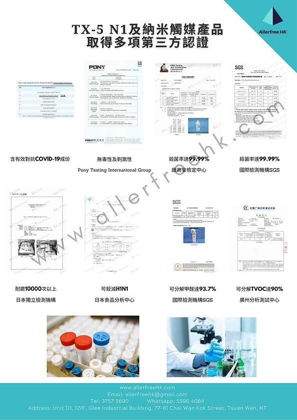 TX-5 防病毒塗層(180天保護)服務證書