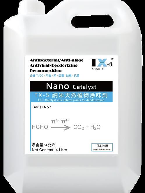 TX-5 納米天然植物除味劑C2 (4L) TX-5 Nano Catalyst C2