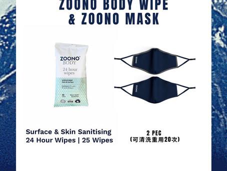 6月優惠 - 免費送贈 ZOONO Body Wipes (長效抗菌濕紙巾) 及 ZOONO Mask 可重用抗菌口罩