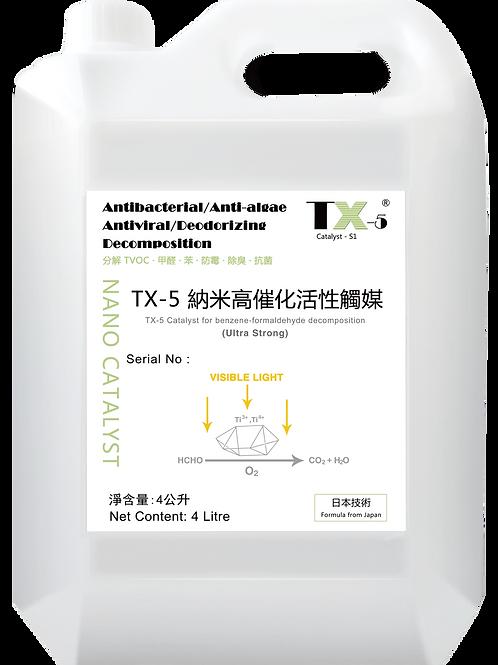 TX-5 納米高催化空氣觸媒S1 (4L) TX-5 Nano Catalyst S1
