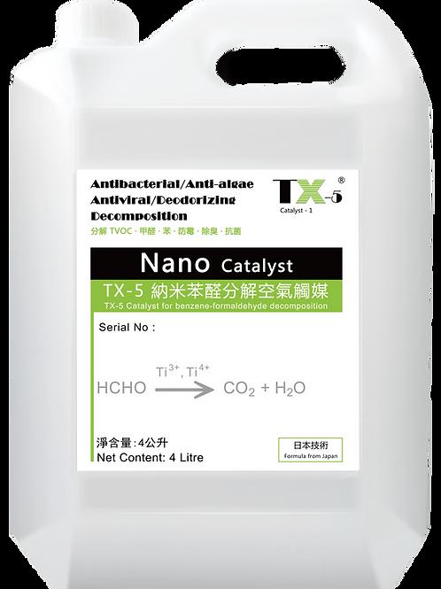 TX-5 納米全效苯醛分解空氣觸媒C1 (4L) TX-5 Nano Catalyst C1
