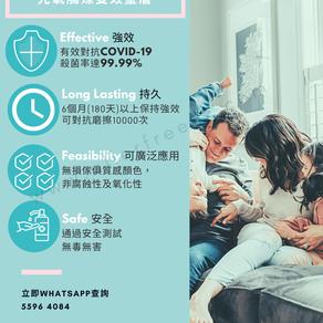 2021年度 NGO/學校 180天防病毒塗層優惠計劃