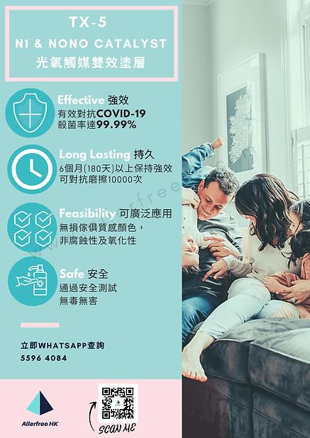 180天塗層poster (1).png