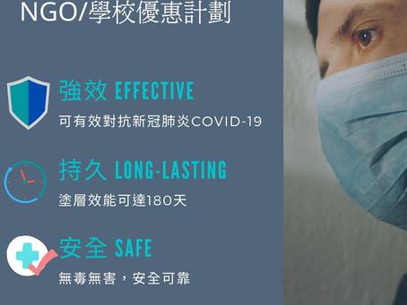 2020年度 NGO/學校 180天防病毒塗層優惠計劃