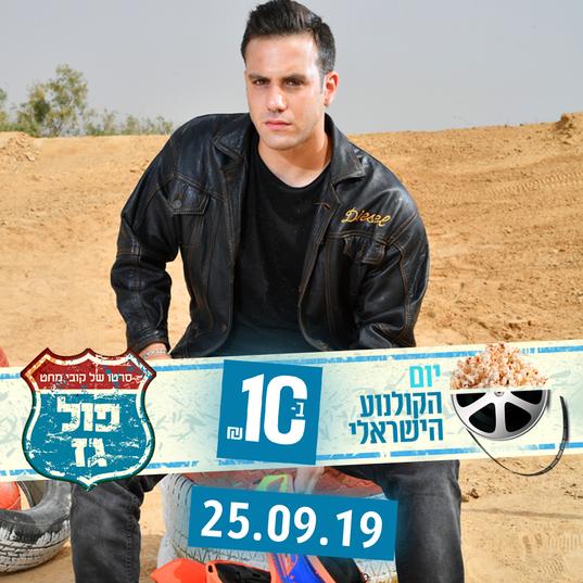 פול גז   יום הקולנוע הישראלי 25.9