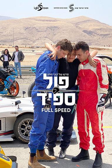 full speed profile site.jpg