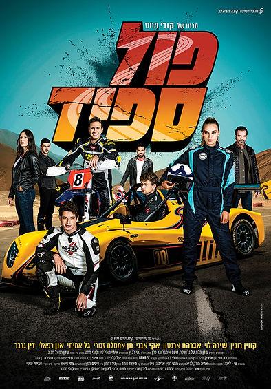 Poster Full Speed 2021 07