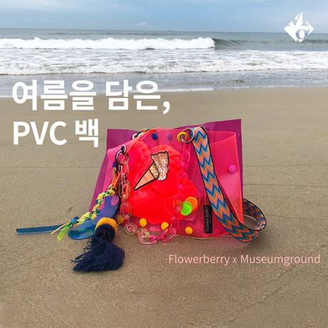 _pvc백-만들기.jpg