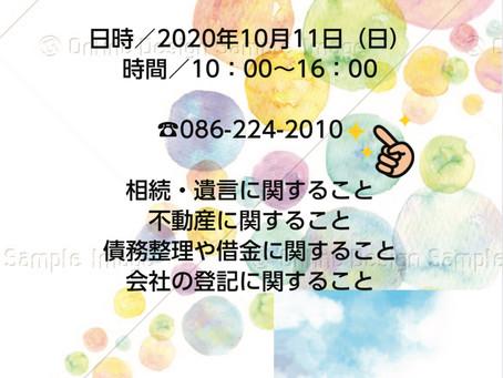 10月11日(日)無料電話相談会開催