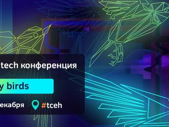 5 декабря в #tceh пройдет HR Tech конференция!