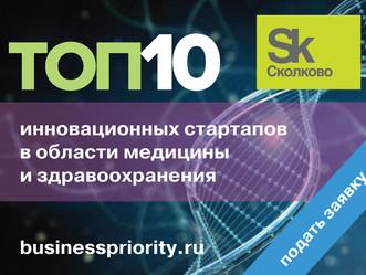 Продолжается прием заявок на участие в конкурсе «ТОП-10 инновационных компаний в здравоохранении»